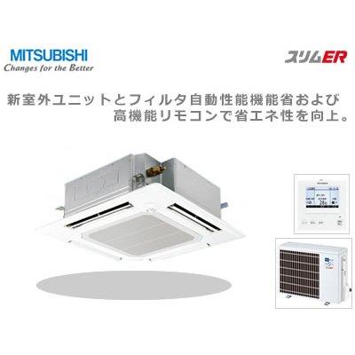 画像2: 三菱電機 スリムER ファインパワーカセット 天井カセット4方向 シングル(同時) 2馬力