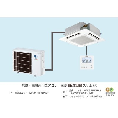 画像3: 三菱電機 スリムER ファインパワーカセット 天井カセット4方向 シングル(同時) 2馬力