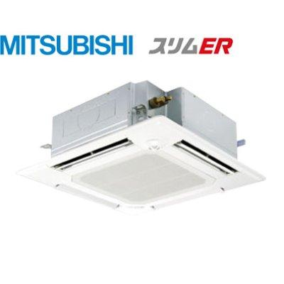 画像1: 三菱電機 スリムER ファインパワーカセット ムーブアイ 天井カセット4方向 シングル(同時) 3馬力