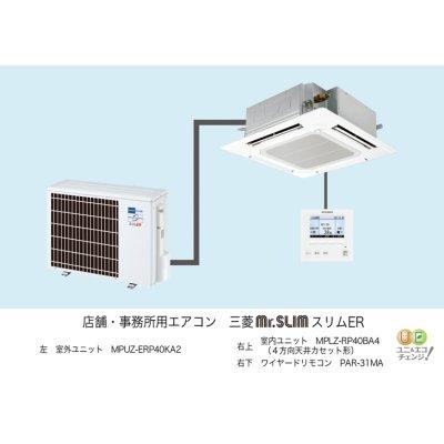 画像3: 三菱電機 スリムER ファインパワーカセット ムーブアイ 天井カセット4方向 シングル(同時) 3馬力