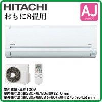 日立 AJシリーズ8畳用|壁掛形エアコン