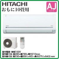 日立 AJシリーズ10畳用|壁掛形エアコン