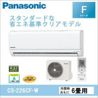 パナソニック Fシリーズ6畳用|壁掛形エアコン