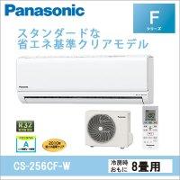 パナソニック Fシリーズ8畳用|壁掛形エアコン