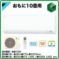 ダイキンEシリーズ10畳用|壁掛形エアコン