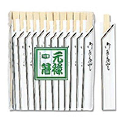 画像1: 割箸