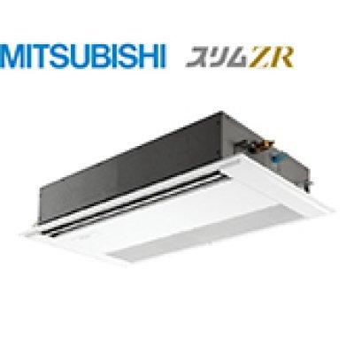 画像1: 三菱電機 スリムZR 天井カセット1方向 シングル 2馬