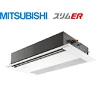 三菱電機 スリムER 天井カセット1方向 シングル(同時) 2馬力