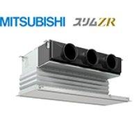 三菱電機 スリムZR 天井埋込ビルトイン形 シングル(同時) 1.5馬力