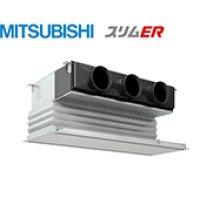 三菱電機 スリムER 天井埋込ビルトイン形 シングル(同時) 1.5馬力