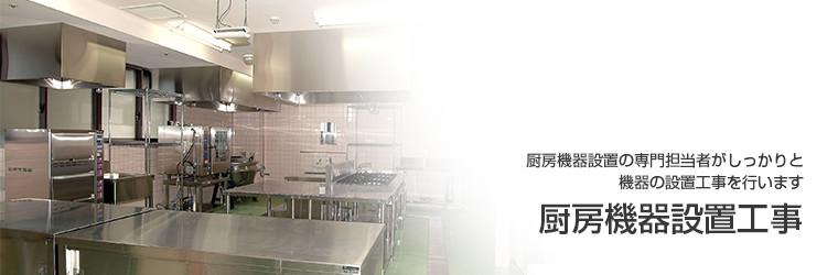 厨房機器設置